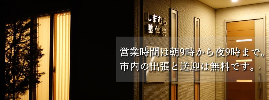 熊谷市の整体